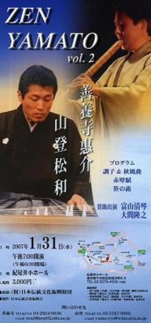 Zenyamato